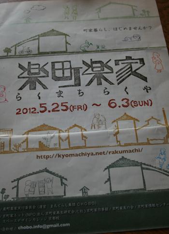 2012-0602rakuichi.jpg